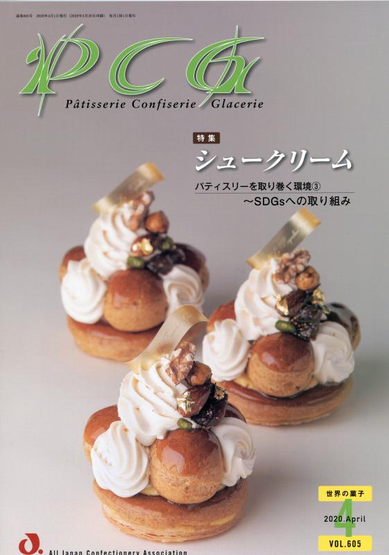 Pâtisserie Confiserie Glacerie (P.C.G.) (2020/4) (日文)