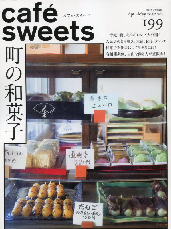 Cafe Sweets, Vol. 199 (Apr. - May 2020)