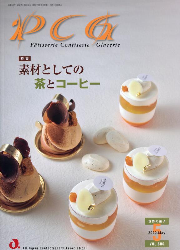 Pâtisserie Confiserie Glacerie (P.C.G.) (2020/5) (日文)