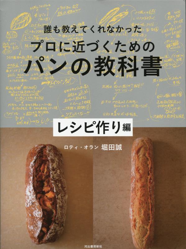 誰も教えてくれなかったプロに近づくためのパンの教科書 ( 堀田 誠)