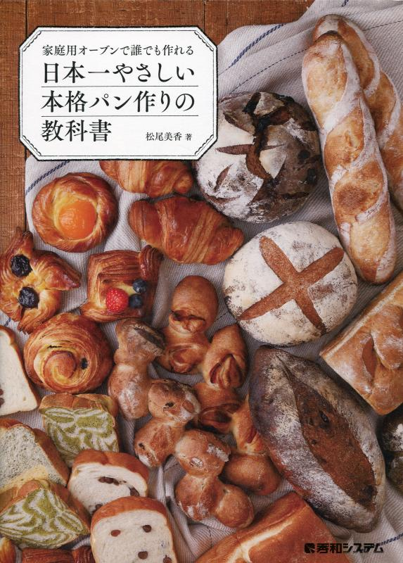 日本一やさしい本格パン作りの教科書 ( 松尾 美香)