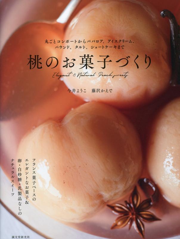桃のお菓子づくり (今井 ようこ, 藤沢 かえで )