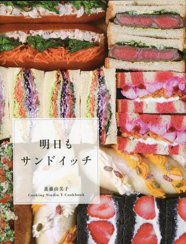 明日もサンドイッチ (進藤由美子)