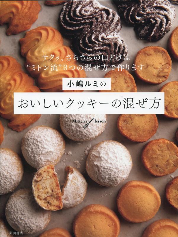 小嶋ルミのおいしいクッキーの混ぜ方 (小嶋ルミ)