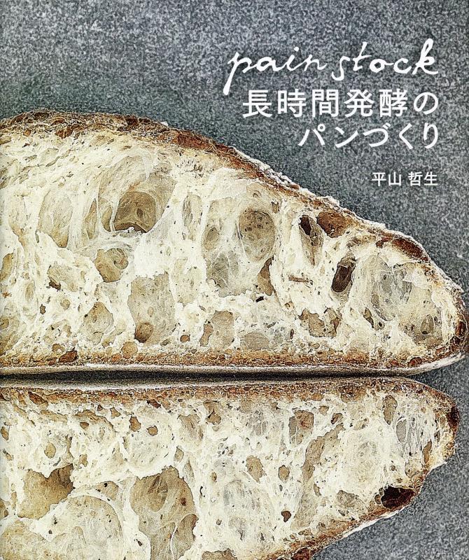 パンストック 長時間発酵のパンづくり (平山哲生)