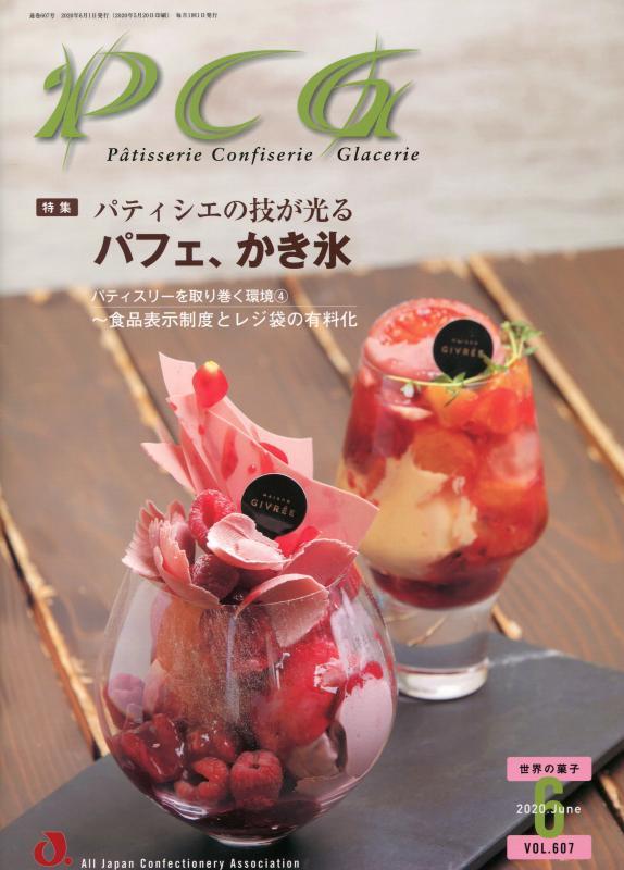 Pâtisserie Confiserie Glacerie (P.C.G.) (2020/6) (日文)