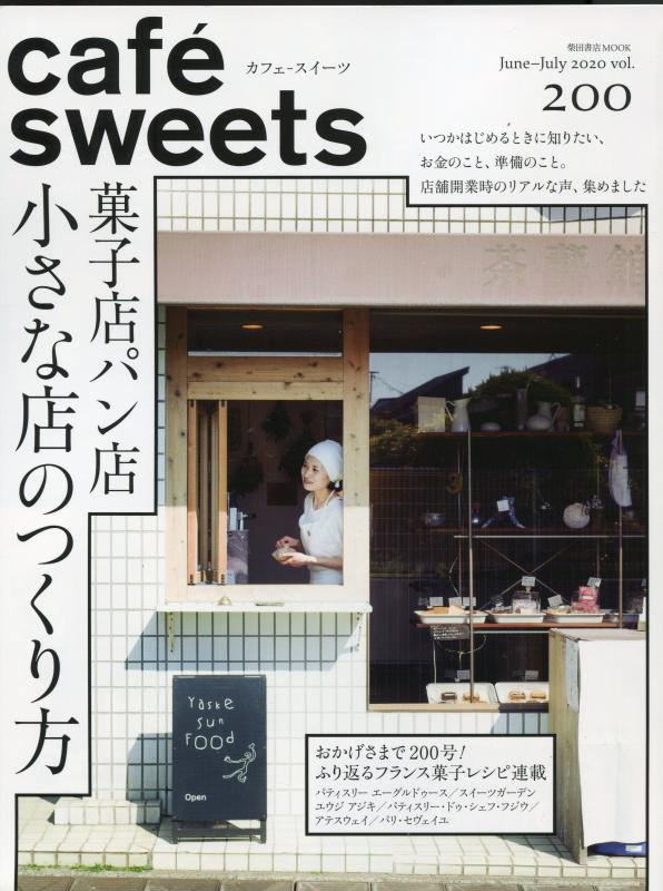 Cafe Sweets, Vol. 200 (June - July 2020)