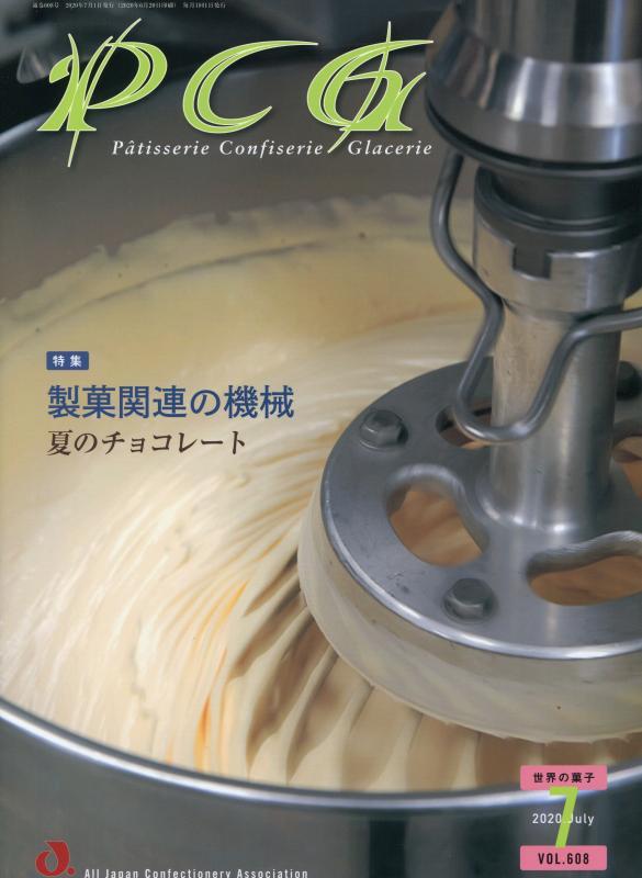 Pâtisserie Confiserie Glacerie (P.C.G.) (2020/7) (日文)