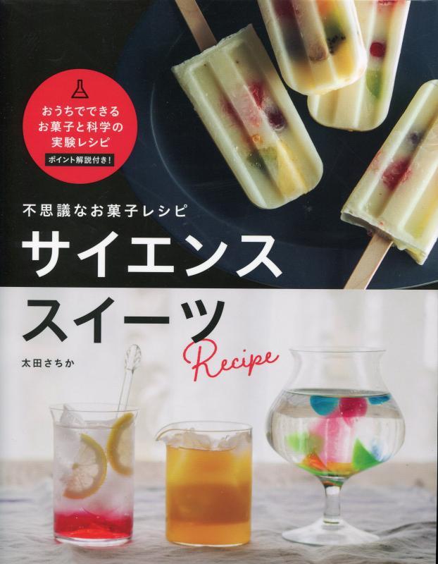 不思議なお菓子レシピ サイエンススイーツ ( 太田さちか)
