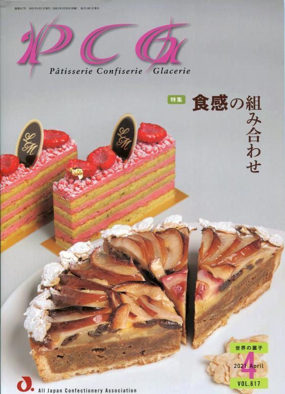 Pâtisserie Confiserie Glacerie (P.C.G.) (2021/4) (日文)