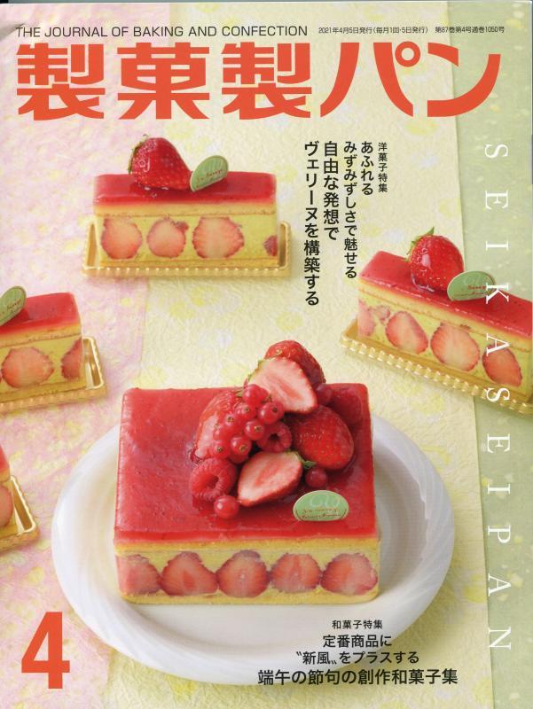 製菓製パン (April 2021) (日文)