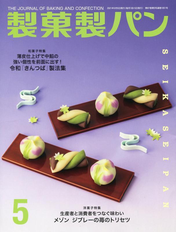 製菓製パン (May 2021) (日文)