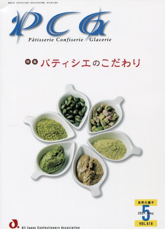 Pâtisserie Confiserie Glacerie (P.C.G.) (2021/5) (日文)