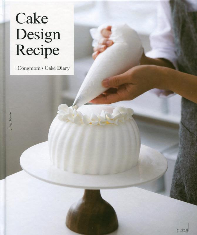 Cake Design Recipe: Congmom's Cake Diary (English)