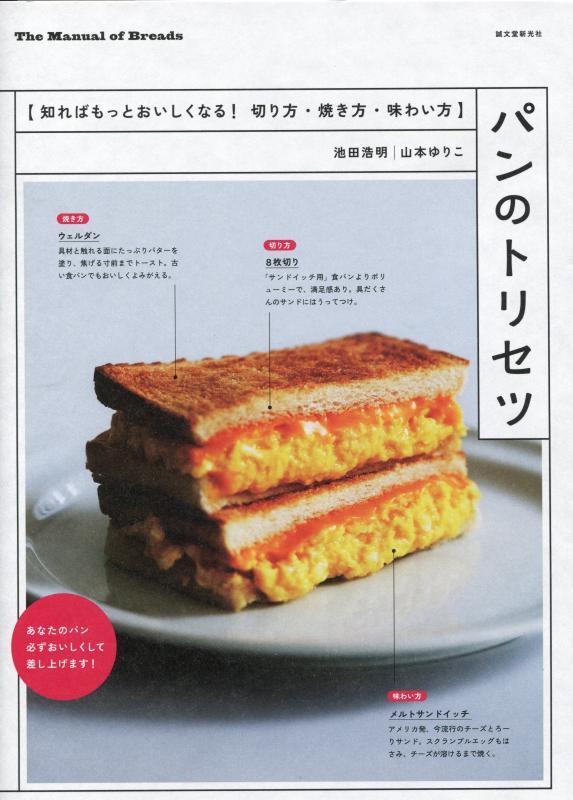 パンのトリセツ: 知ればもっとおいしくなる! 切り方・焼き方 (池田 浩明)
