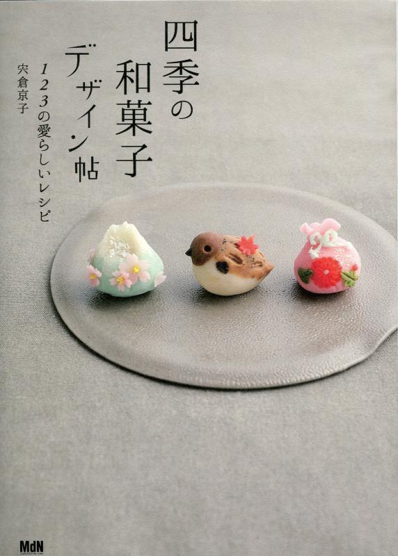 四季の和菓子デザイン帖 ( 宍倉 京子)