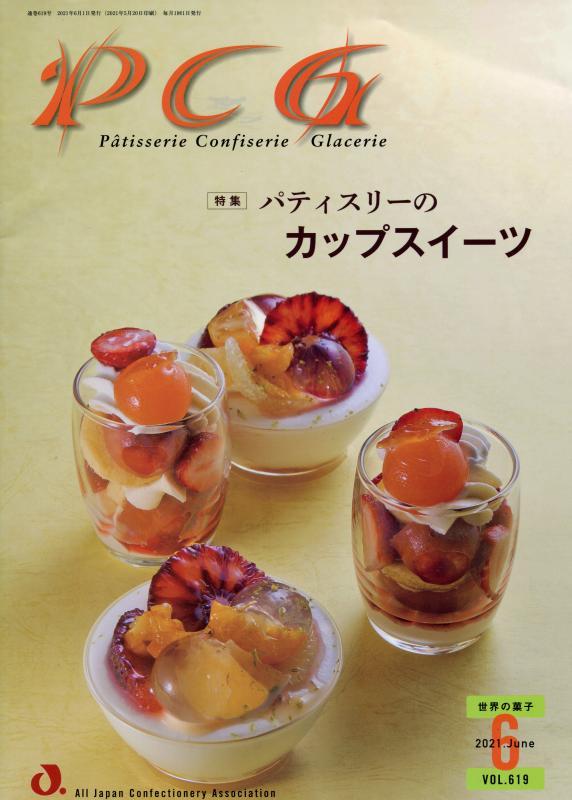 Pâtisserie Confiserie Glacerie (P.C.G.) (2021/6) (日文)