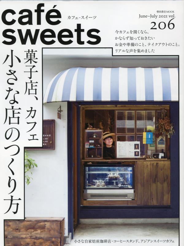 Cafe Sweets, Vol. 206 (June - July 2021)