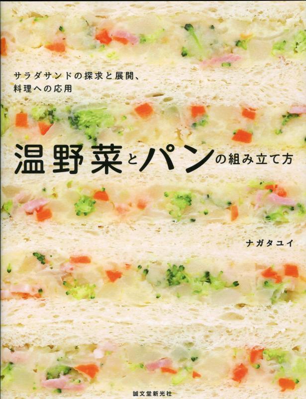 温野菜とパンの組み立て方 (ナガタ ユイ)