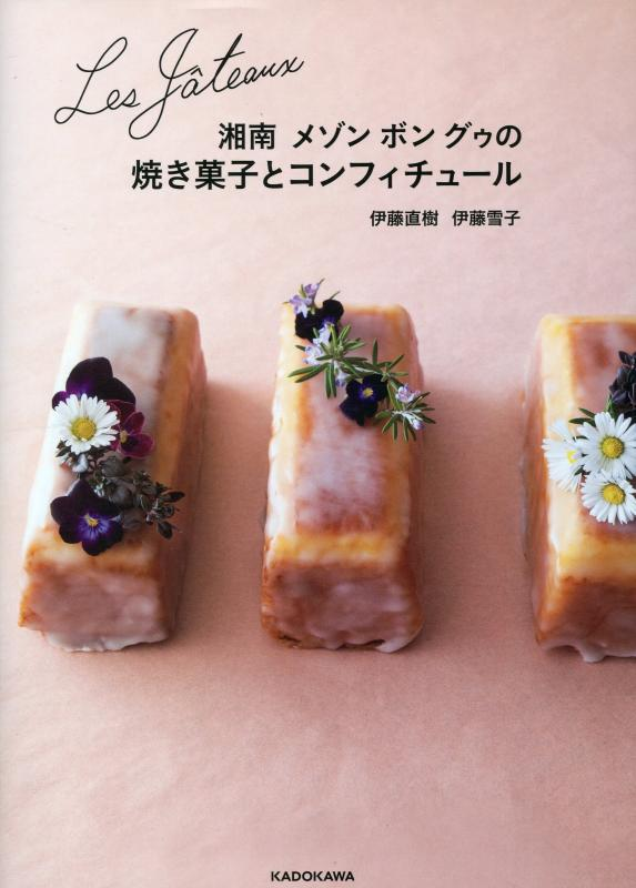 Les Gateaux 湘南 メゾン ボン グゥの焼き菓子とコンフィチュール (伊藤 直樹)