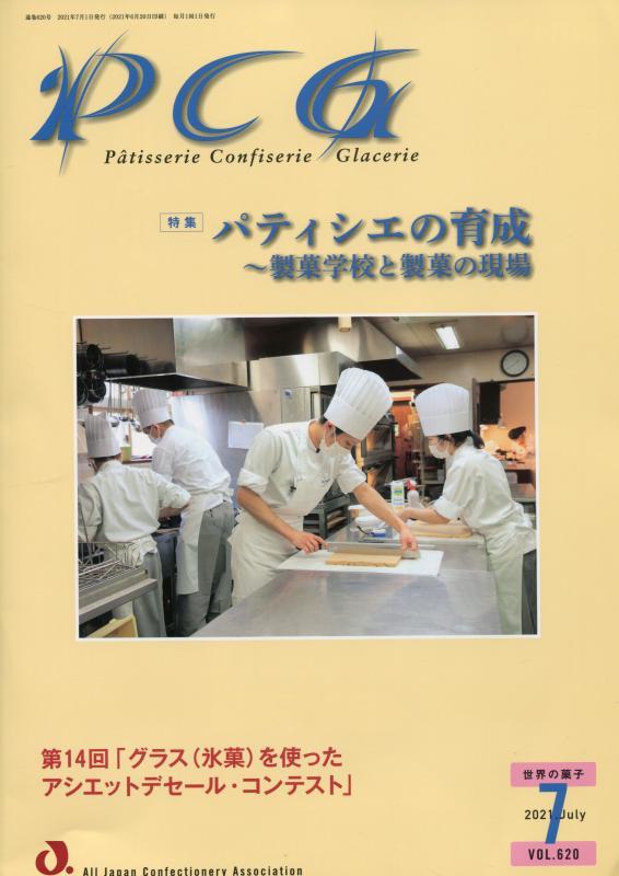 Pâtisserie Confiserie Glacerie (P.C.G.) (2021/7) (日文)