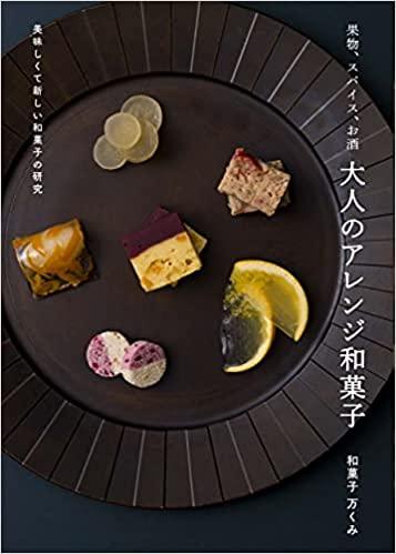果物、スパイス、お酒 大人のアレンジ和菓子 美味しくて新しい和菓子の研究