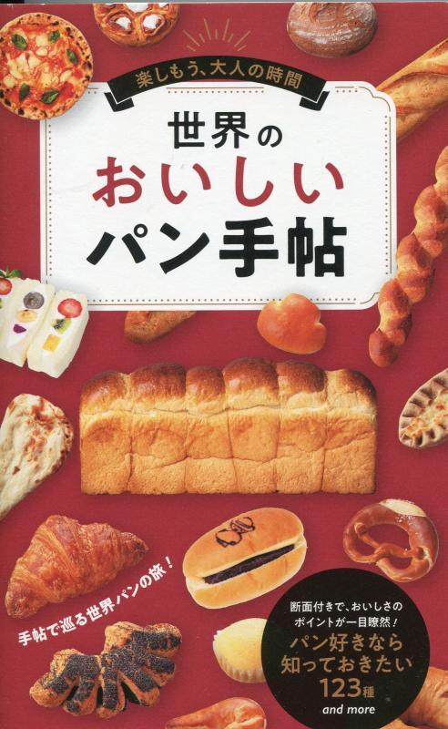 世界のおいしいパン手帖 (東京製菓学校)