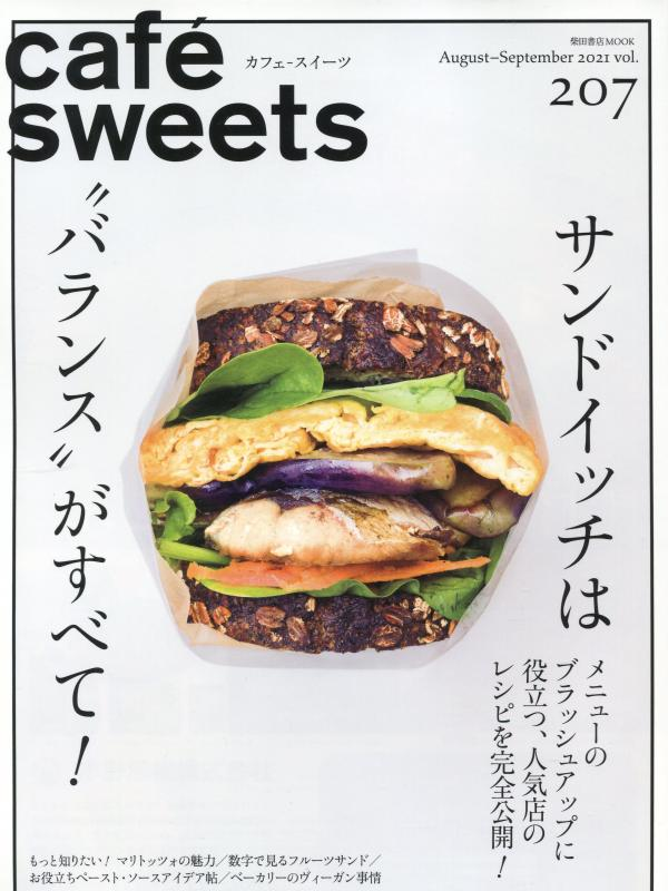Cafe Sweets, Vol. 207 (August - September 2021)