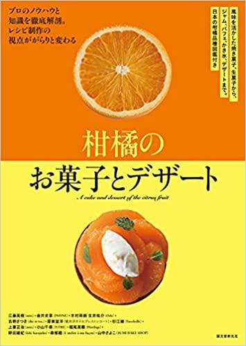 柑橘のお菓子とデザート ( 江藤 英樹)