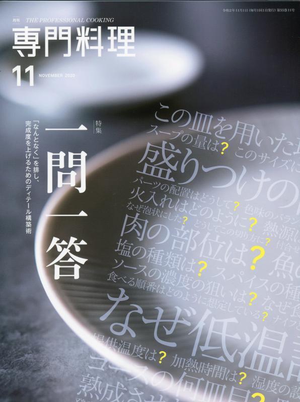 專門料理 (November 2020) (日文)
