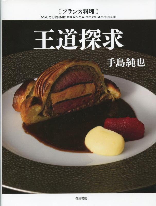 フランス料理: 王道探求 (手島 純也)
