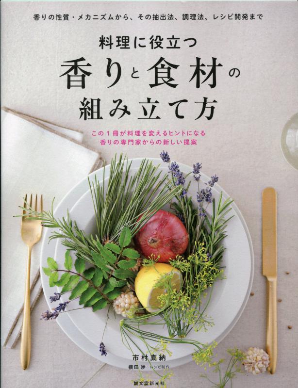 料理に役立つ 香りと食材の組み立て方 ( 市村 真納, 横田 渉)