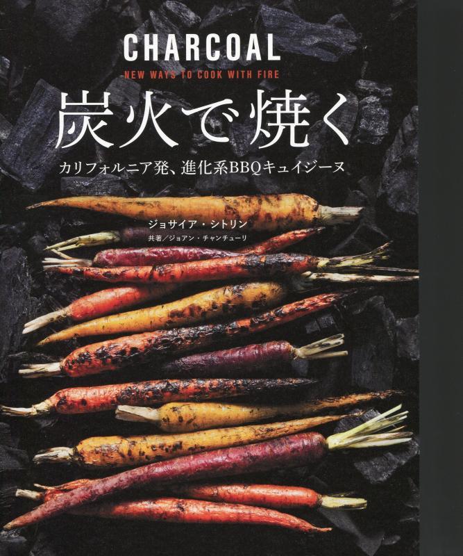 炭火で焼く: カリフォルニア発、進化系 BBQ キュイジーヌ