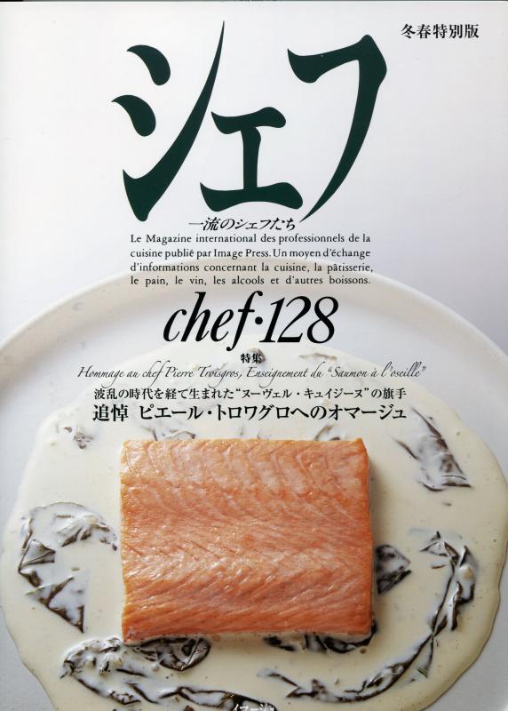 シェフ 一流のシェフたち Chef #128 (March 2021)