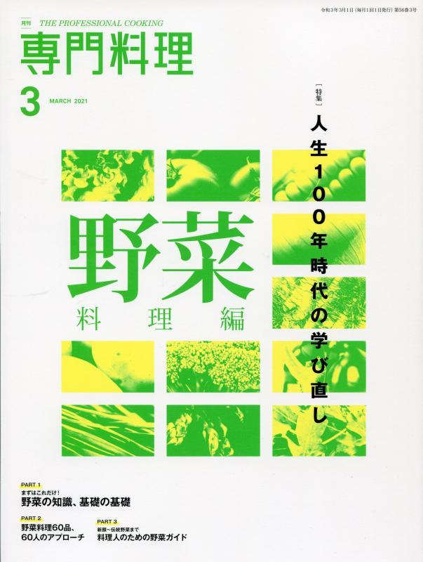專門料理 (March 2021) (日文)