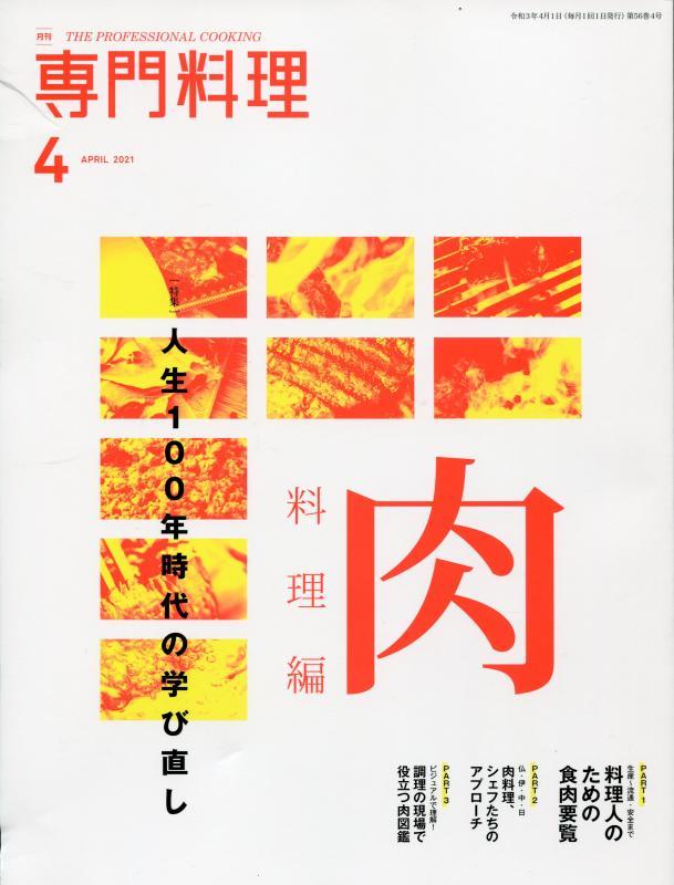 專門料理 (April 2021) (日文)