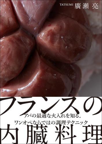 フランスの内臓料理 (廣瀬 亮)