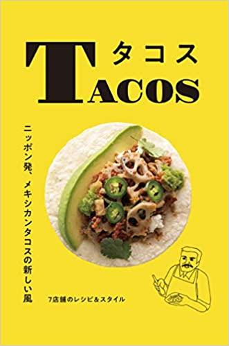 TACOS タコス ニッポン発、メキシカンタコスの新しい風