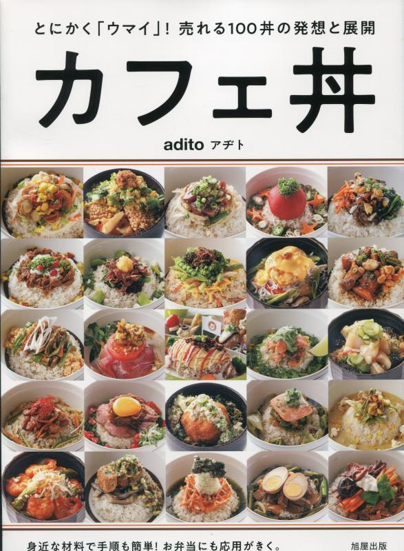 フェ丼 とにかく「ウマイ」! 売れる100丼の発想と組み立て (adito アヂト)