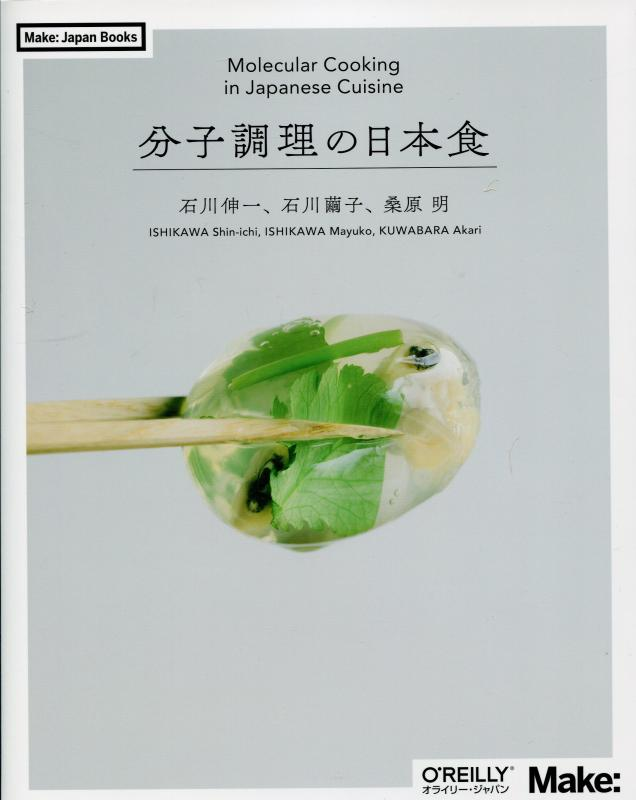 分子調理の日本食 (Japanese/English) (石川 伸一, 石川 繭子, 桑原 明)