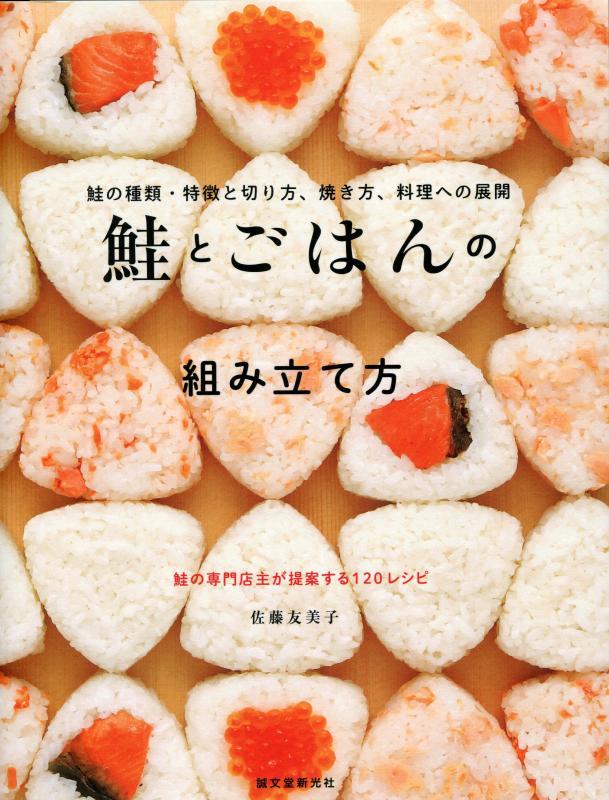 鮭とごはんの組み立て方 ( 佐藤 友美子)