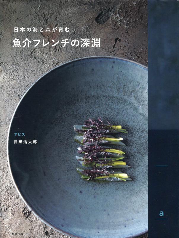 魚介フレンチの深淵 ( 目黒 浩太郎)