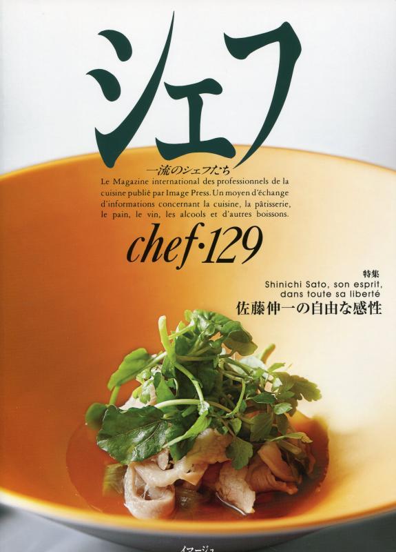 シェフ 一流のシェフたち Chef #129 (July 2021)