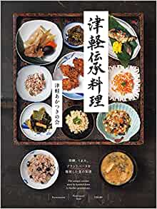 津軽伝承料理: 発酵、うまみ、プラントベースを駆使した食の知恵 (津軽あか