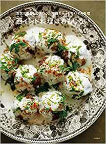 西インド料理はおもしろい (マバニ マサコ)