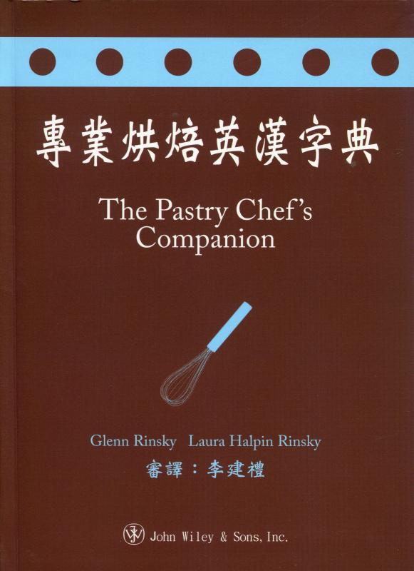 專業烘焙英漢字典