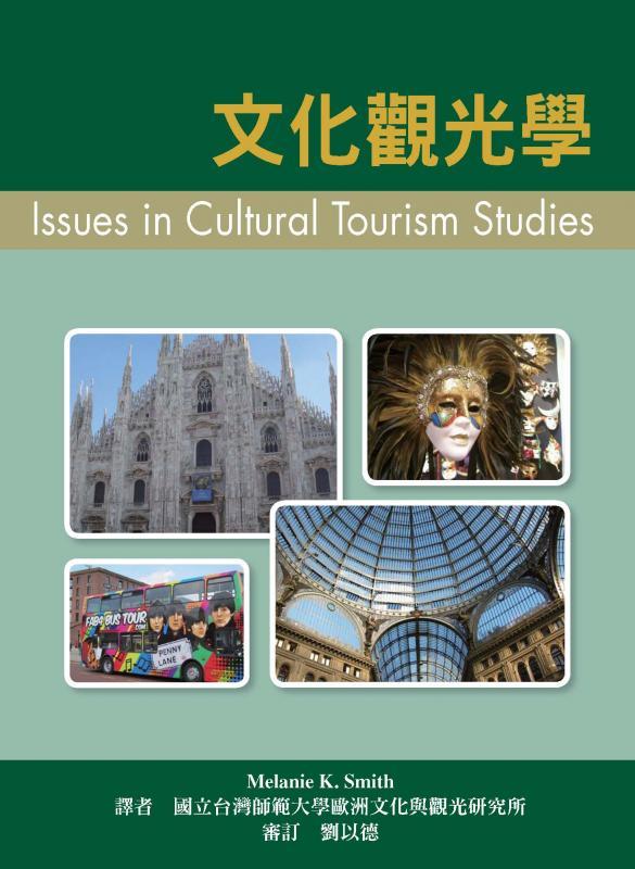 文化觀光學