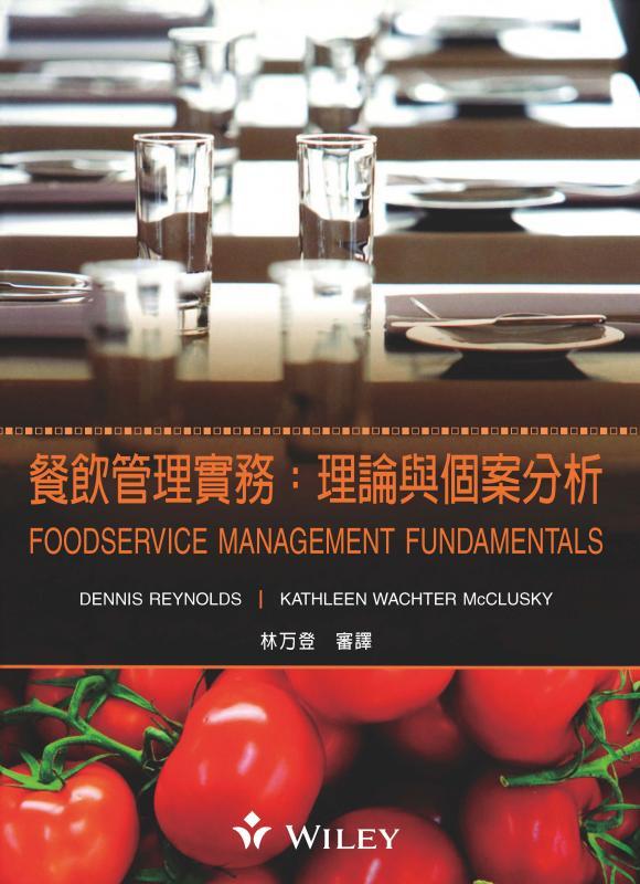 餐飲管理實務: 理論與個案分析