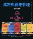 飲料與酒吧管理