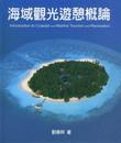 海域觀光遊憩概論